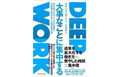 【読書メモ:DEEP WORK】1日に1時間は深い集中力を!