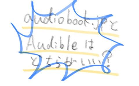 audiobook.jp Audible 比較