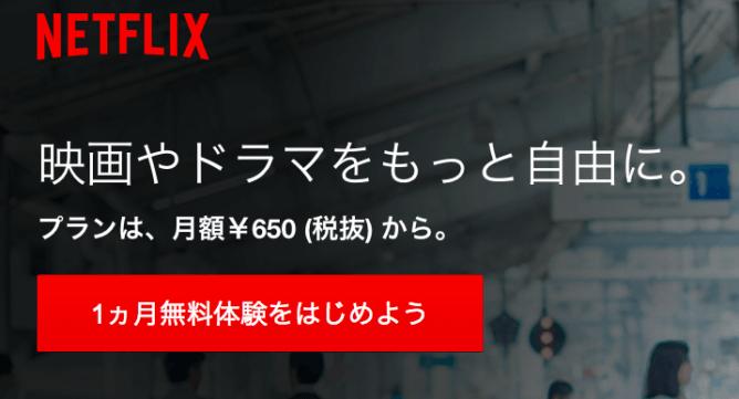 Netflix - 大好きな映画やドラマをオンラインで楽しもう! 2015-09-03 11-06-27