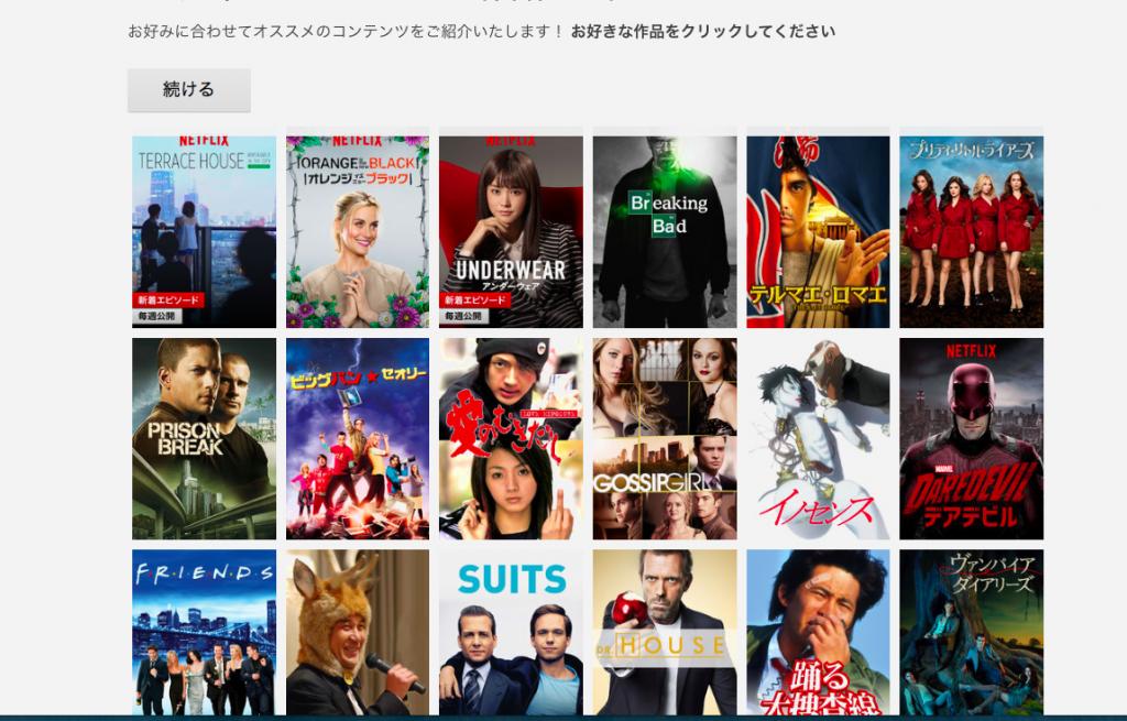 Netflix 2015-09-03 11-10-03