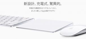 アップル 新製品