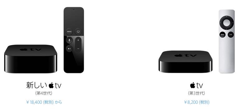 Apple_TVを購入_-_Apple__日本_