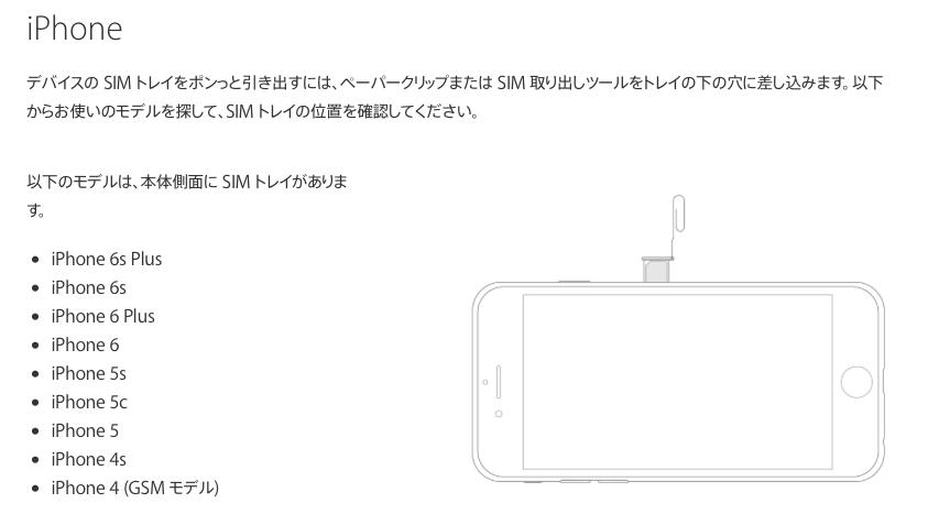 https://support.apple.com/ja-jp/HT201337