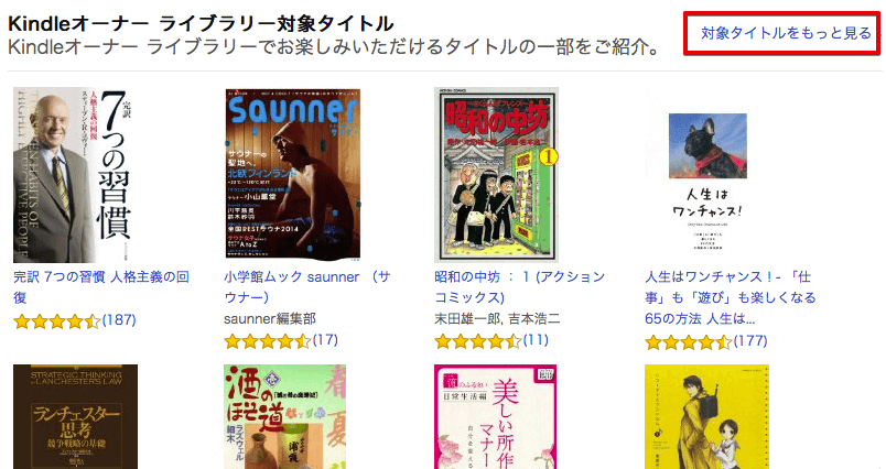 Amazon.co.jp: Kindleオーナー ライブラリー: Kindleストア 2016-07-25 19-58-52
