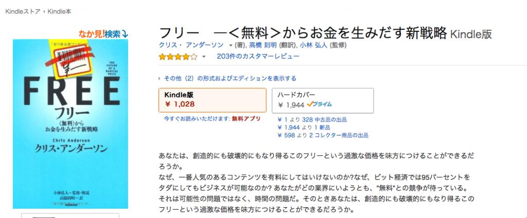 Amazon.co.jp: フリー ―<無料>からお金を生みだす新戦略 電子書籍: クリス・ アンダーソン, 高橋 則明, 小林 弘人: Kindleストア 2016-07-23 21-01-32