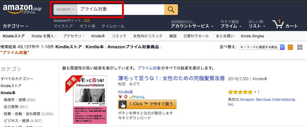 Amazon.co.jp: プライム対象 - Amazonプライム対象商品 : Kindle本: Kindleストア 2016-07-25 20-16-23