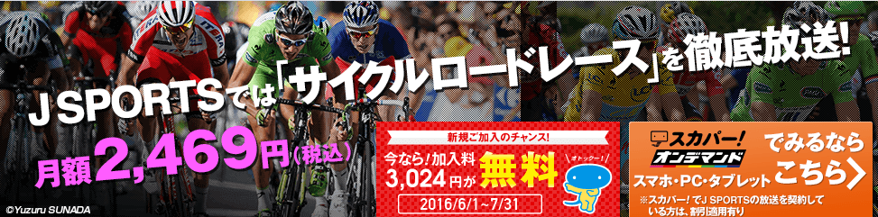 スカパー!サイクルロードレース特集|ココロ動く、未来へ。スカパー! 2016-07-02 12-00-46