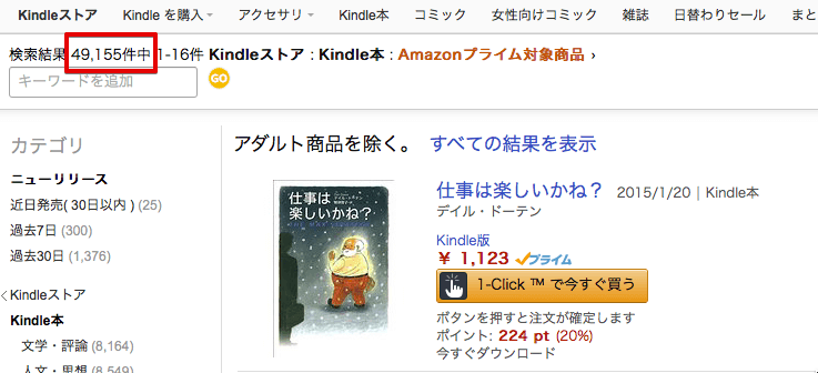 Amazon.co.jp: Amazonプライム対象商品 - Kindle本: Kindleストア 2016-07-25 18-29-59