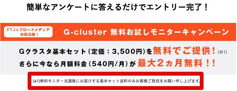 G-cluster無料お試しキャンペーン 2016-08-18 15-30-01