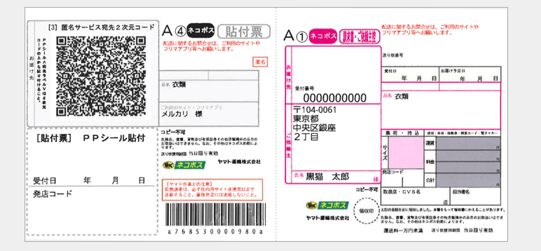 らくらくメルカリ便 2016-08-19 20-58-32
