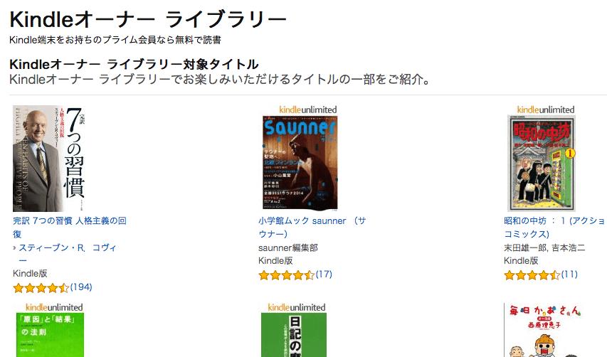 Amazon.co.jp: Kindleオーナー ライブラリー 2016-08-28 20-26-15