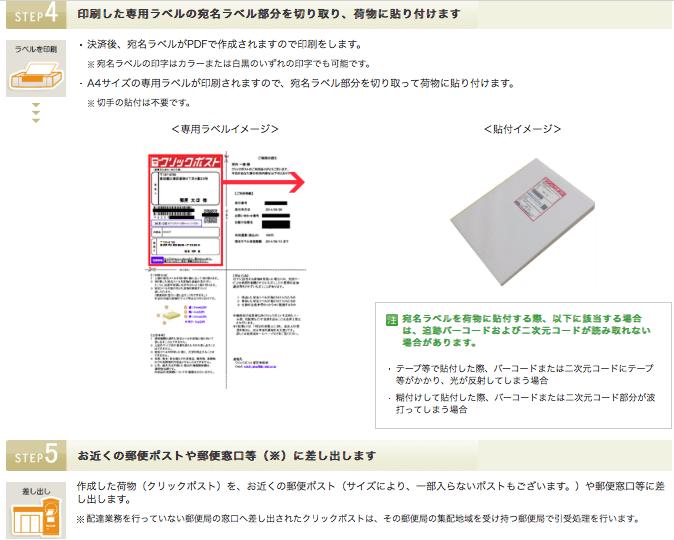 クリックポスト - 日本郵便 2016-08-26 20-08-50