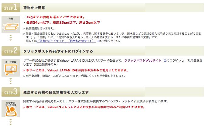 クリックポスト - 日本郵便 2016-08-26 20-08-22