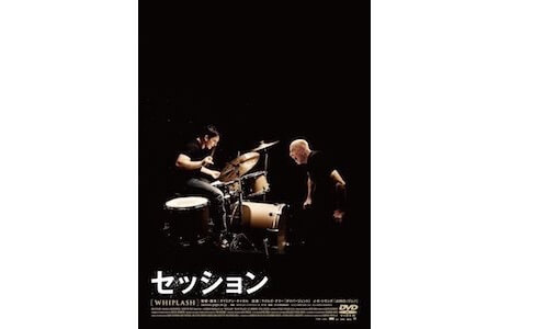 【映画メモ:セッション】ドラムの超絶プレイが鳥肌もの