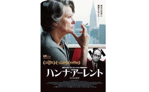 【映画メモ:ハンナ・アーレント】思考の大切さと民意の怖さ