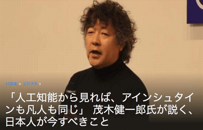 茂木健一郎が説く日本人がこれからすべきこと