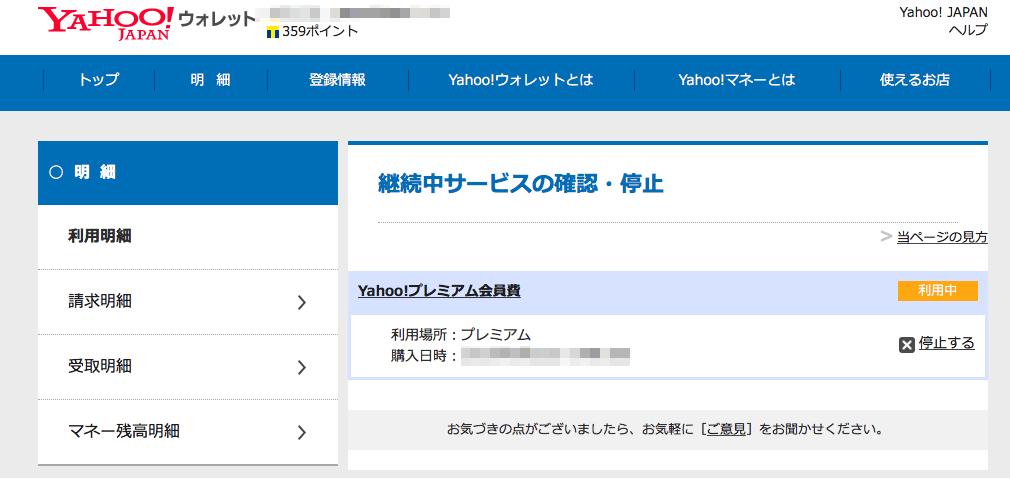 Yahoo!ウォレットの「継続中サービスの確認・停止」
