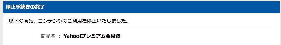 Yahoo!プレミアム解約