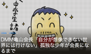 亀山会長の言葉