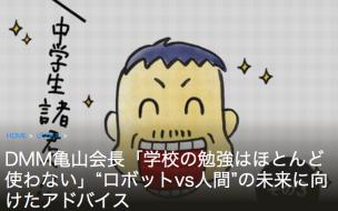 DMM亀山会長講演