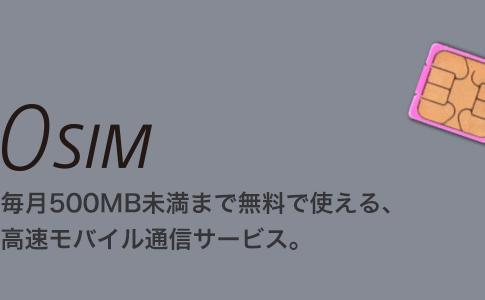 0sim iphone設定