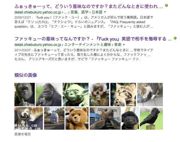 google 画像検索結果