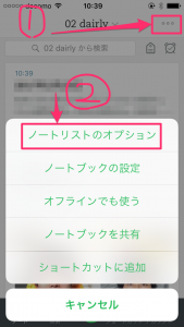 Evernote for iPhoneでの作成日順の設定