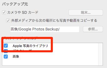 googleフォト Macの写真に対応
