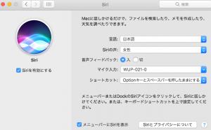 MacでSiriを使う