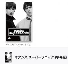 Oasisのドキュメンタリー映画