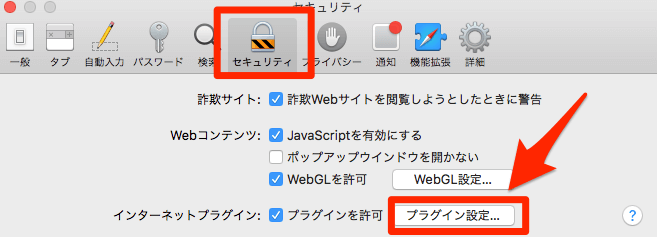 safari Flashの有効化