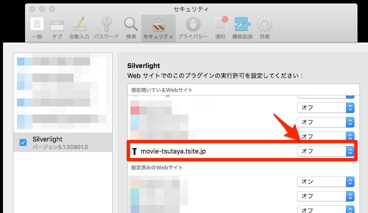 silverlight tsutaya