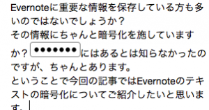 Evernote テキストの暗号化