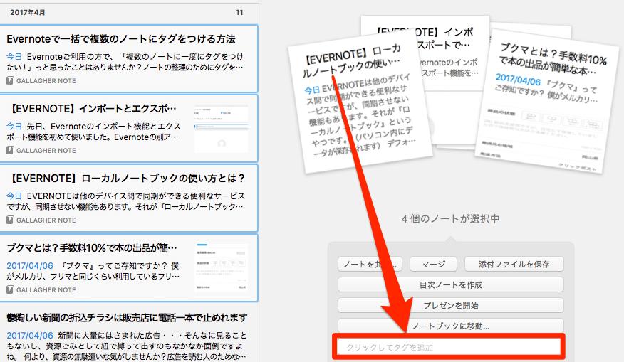 【Evernote】一括で複数のノートにタグをつける方法