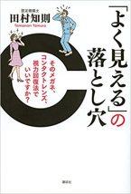 田村知則さんの「よく見える」の落とし穴を読んで