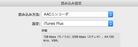 『iTunes Plus』はiTunesの初期の取り込み設定