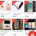 メルカリではどのくらいでiPhoneは売れているのか?