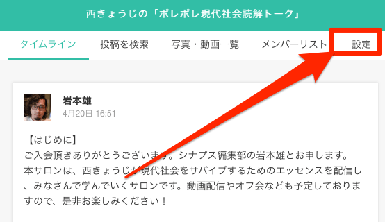 synapseは実名?ニックネーム?