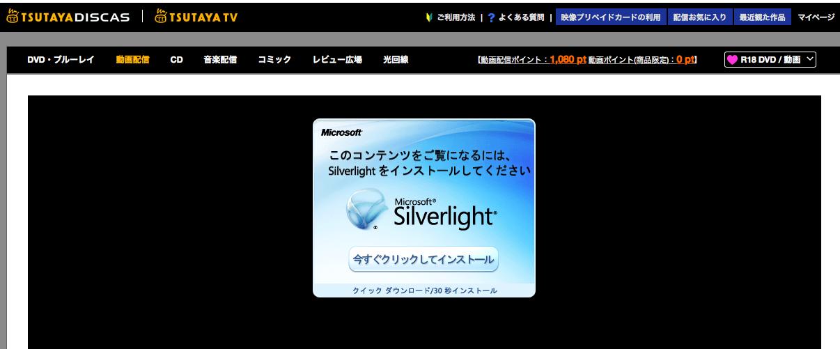 Siliverlightのプラグインを許可