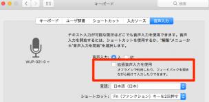 【Mac】拡張音声入力をオフにする方法