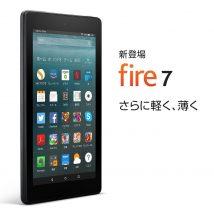 新型のFireタブレット6月7日に発売