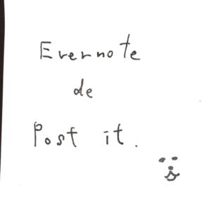 Evernote ポストイット