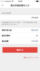 メルカリの売上金振り込み申請の方法