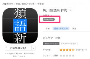App StoreやiTunes StoreについているEssential