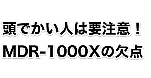 MDR-1000Xの欠点 亀裂