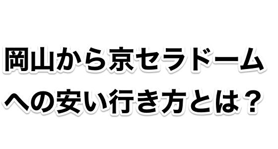 岡山から京セラドームの安い行き方