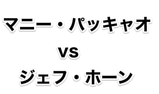 マニー・パッキャオ vs ジェフ・ホーン