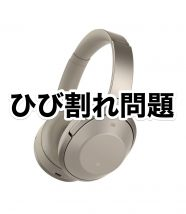 MDR-1000x ひび割れや亀裂の故障あり