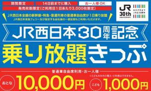 JR西日本の30周年記念