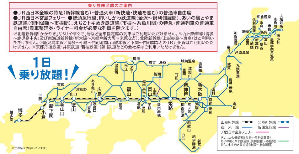 JR西日本の範囲